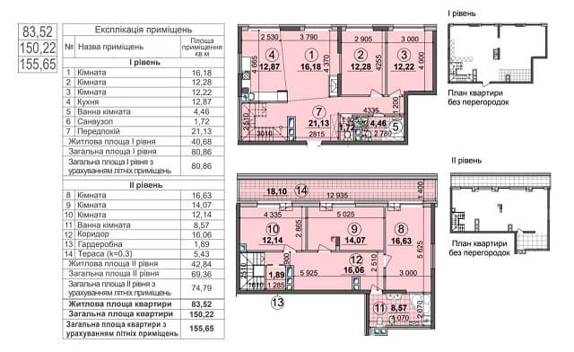 план шестикомнатной квартиры